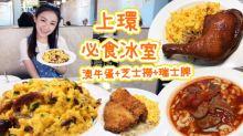 【上環必食冰室-澳牛蛋+芝士撈+瑞士脾+茄潤通】