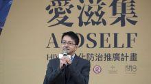 Lancet刊登台灣愛滋防治論文 羅一鈞:為醫療努力留見證