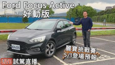 【試駕影片】Ford Focus Active好動版 & 麗寶挑戰賽 5/1登場預報