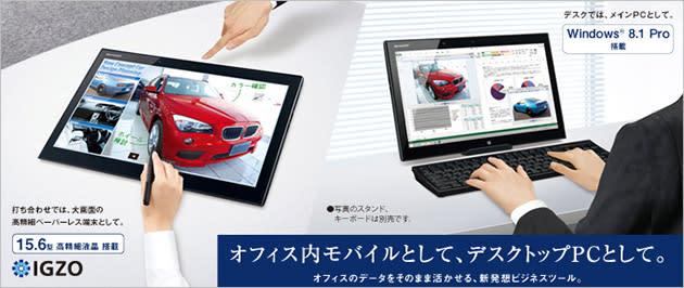 Sharp stellt 15,6 Zoll-Tablet mit Windows 8.1 vor