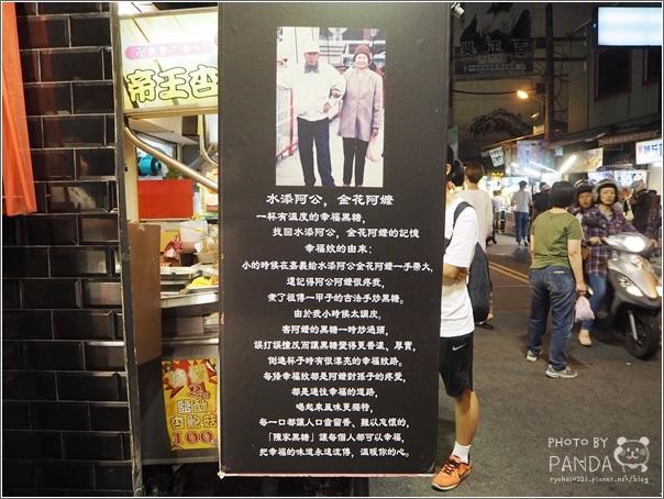 幸福堂黑糖珍奶專賣店 (18)