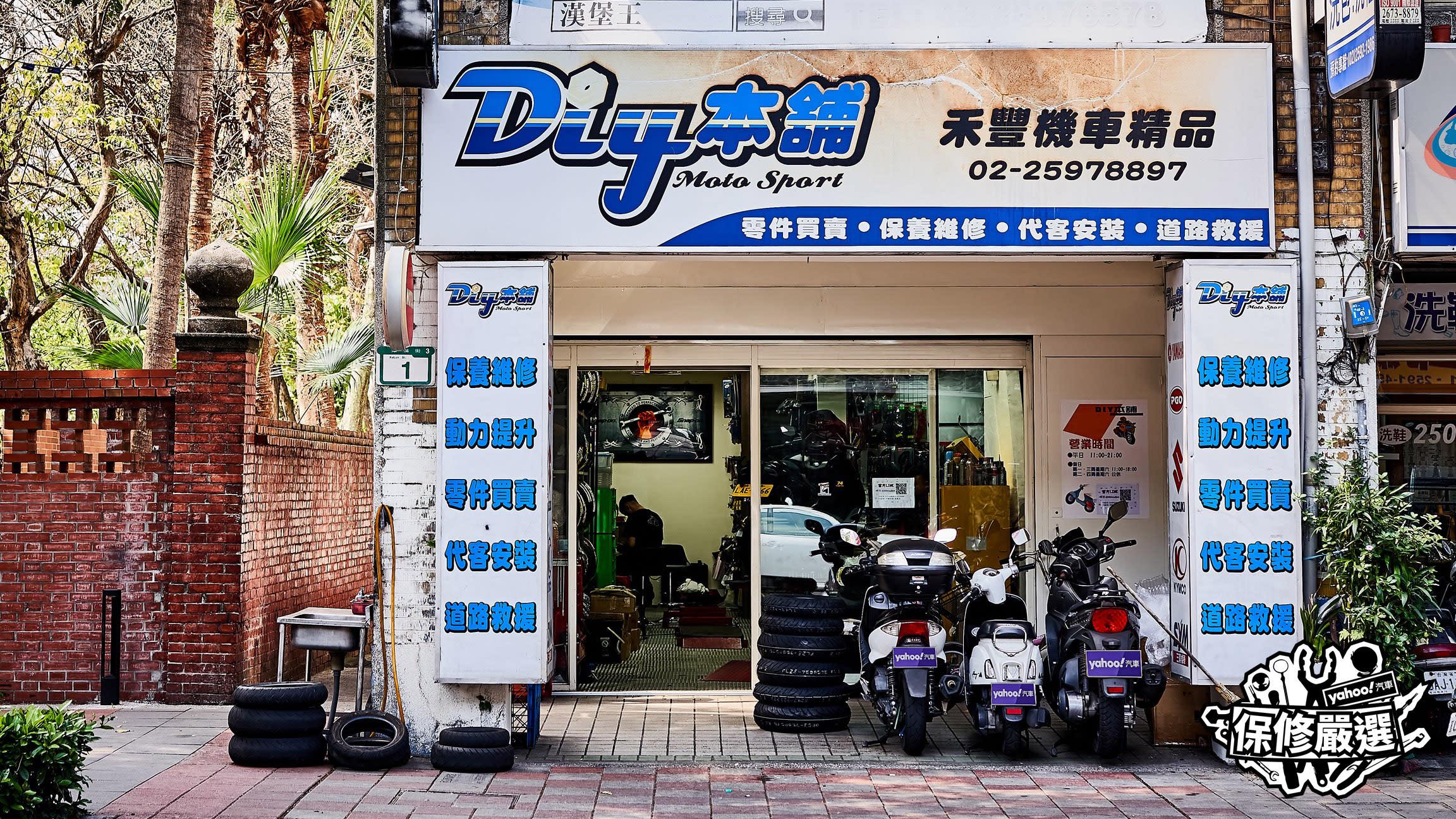 像是哆啦A夢百寶袋一樣的二輪寶庫!台北DIY本舖—禾豐機車精品!