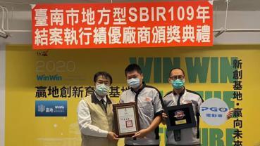 Ur1 實力受肯定,PGO 獲台南市 SBIR 績優表揚
