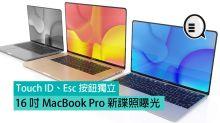 16 吋 MacBook Pro 新諜照曝光:Touch ID、Esc 按鈕獨立