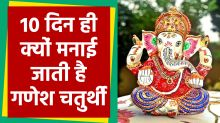 Ganesh Chaturthi 2020 : why we celebrate Ganesh Chaturthi for 10 days