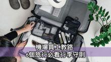 機場員工教路 6個旅行必看行李守則