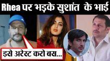 Sushant's Brother Neeraj Singh Bablu has also demanded Rhea's arrest