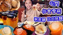【屯門美食】任食雪燕+粥底鍋 滋補日式放題