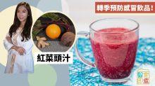 【秋冬飲品】預防感冒紅菜頭汁 維他命C助增強免疫力