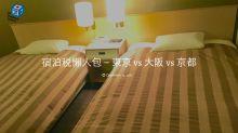 宿泊税懶人包-東京 vs 大阪 vs 京都