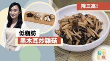 【素食食譜】降三高!低脂肪黑木耳炒雜菇