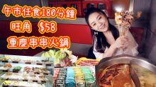 【旺角美食】$58重慶串串火鍋 午市任食150分鐘