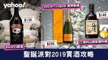 【聖誕2019】聖誕派對買酒攻略:$138 Baileys甜酒/$148山崎梅酒/$298 Veuve Clicquot香檳