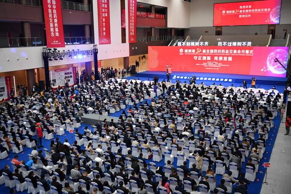 Xinhua Silk Road: 52nd Zhangshu National Traditional Chinese Materia Medica Trade Fair kicks off in E. China
