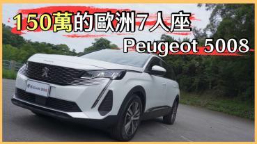【Andy老爹試駕】150萬滿配的七人座SUV|歐系首選Peugeot 5008|