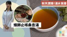 【湯水食譜】秋天潤燥!燥肺止咳桑杏湯