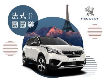 2021 Peugeot新春健診12/1展開、廣發老獅567團圓返廠享零件優惠68折!