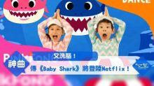 【又洗腦!】傳《Baby Shark》將登陸Netflix!