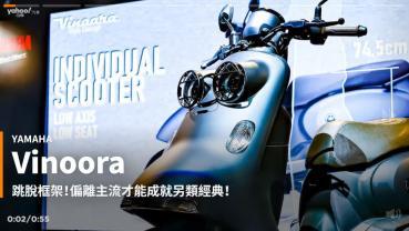 【新車速報】看似前衛但卻隱藏更多彩蛋!2021 Yamaha Vinoora在台上市!