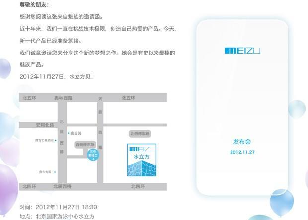 Meizu to unveil MX2 flagship smartphone in Beijing on November 27