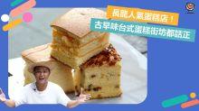 【元朗美食】又新街長龍人氣蛋糕店!古早味台式蛋糕街坊都話正