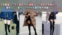 是日噏day:正妹雷達:「冬天鍾意show腳嘅女,一般都是無胸的。」