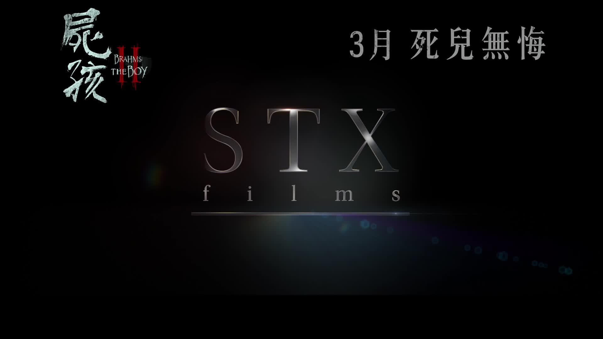 《屍孩2》電影預告