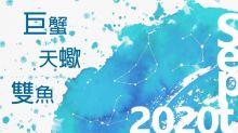 2020年9月水象星座運勢【巨蟹、天蠍、雙魚】單身天蠍反應太飄忽
