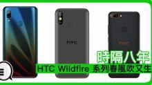 時隔八年,HTC Wildfire 系列春風吹又生