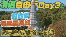 【清邁自由行-Day3上】登上泰國最高峰|茵他儂國家公園