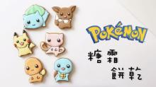 超可愛甜點食譜:Pokémon糖霜餅乾