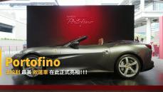 【新車速報】以浪漫為名的稀世敞篷!Ferrari Portofino正式在台上陣