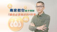 【錢+樂】親子理財:7歲前必學4件事(李錦)