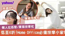 Work From Home必備7件按摩放鬆小家電!減價低至6折