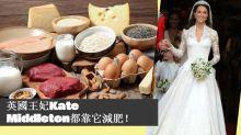 英國王妃Kate Middleton都靠它減肥!杜肯減肥法4大階段要跟足