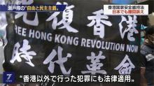 夜線/東京街頭挺香港、維族!港人戴口罩遊行避國安惡法