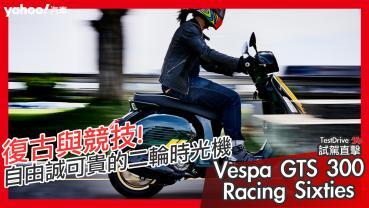 【試駕直擊】自由誠可貴的二輪時光機!2020 Vespa GTS 300 Racing Sixties城郊試駕!