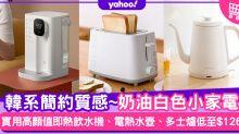 淘寶網購家電推薦|奶油白色小家電12款!入手人氣即熱飲水機、焗爐、多士爐