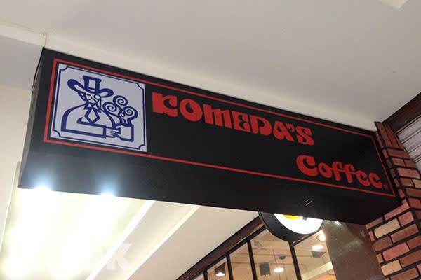 名古屋早餐Komeda's Coffee首度在台灣開店。( 攝影/MOOK景點家張盈盈 )