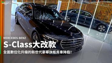 【新車速報】重塑豪華的移動城堡!2021 Mercedes-Benz S-Class大改款重磅抵台