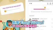投票不再只是 YES 或 NO!Instagram 新推「Emoji Slider」
