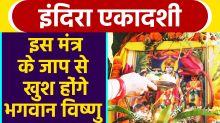 Indira Ekadashi 2020: Indira Ekadashi Mantra | Indira Ekadashi Pujan Mantra