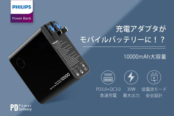 "Photo of Charger and mobile battery 2in1 10,000mAh PHILIPS adapter ""DLP7716C""-Engadget Japan"