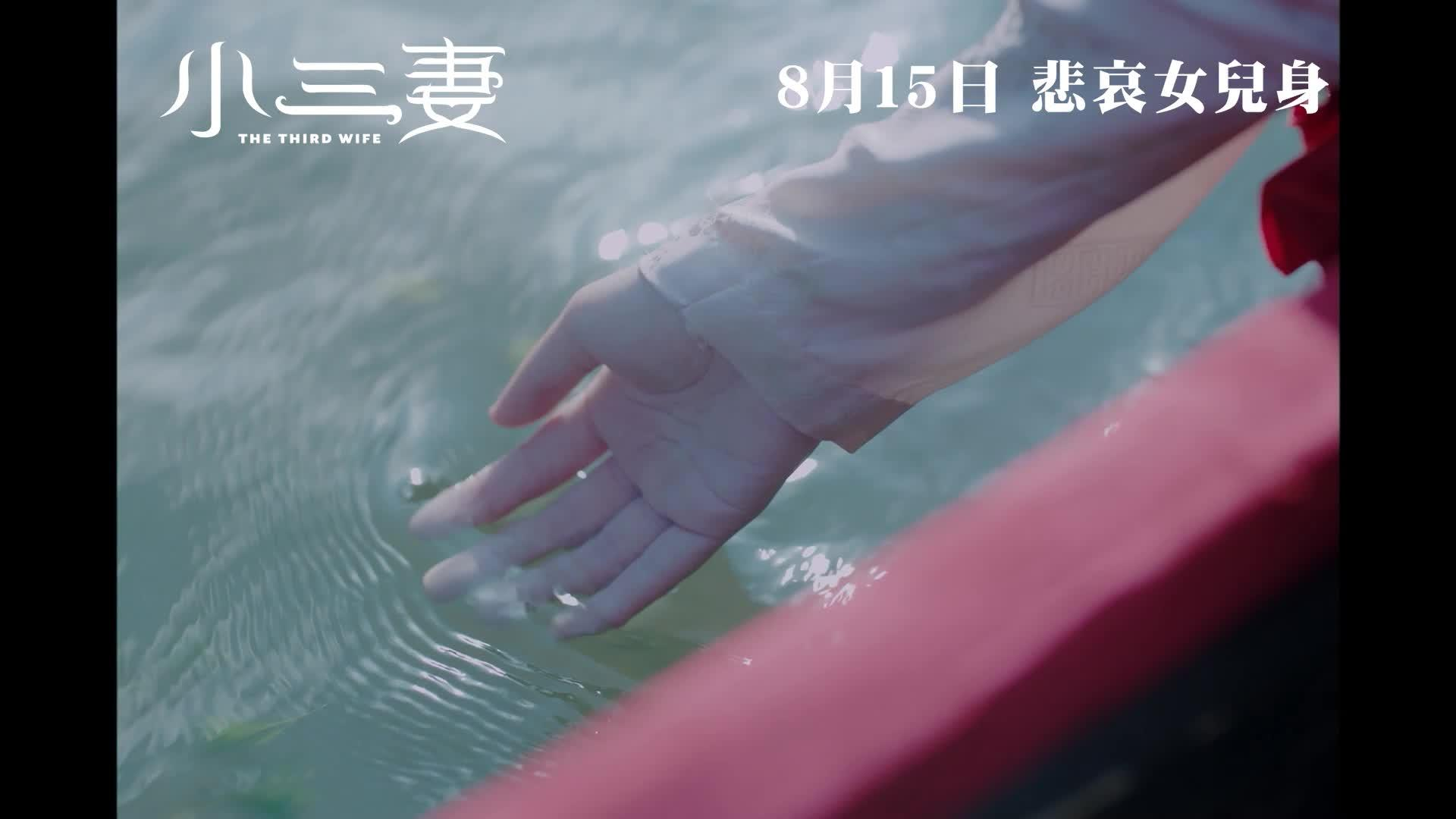 《小三妻》電影預告