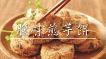 【成波之路】臘味煎芋餅