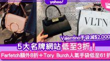 【網購優惠碼】5大七夕優惠低至3折!Farfetch額外8折+Valentino袋減$2,000
