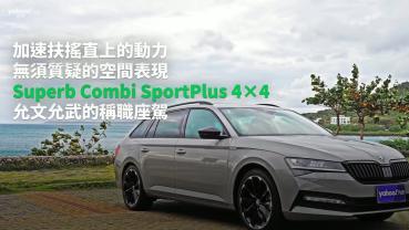 【新車速報】微調過招更犀利!2021 Škoda小改款Superb Combi SportPlus 4×4國境之南試駕