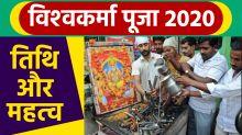 Vishwakarma Puja 2020: Vishwakarma Puja Ka Mahatva