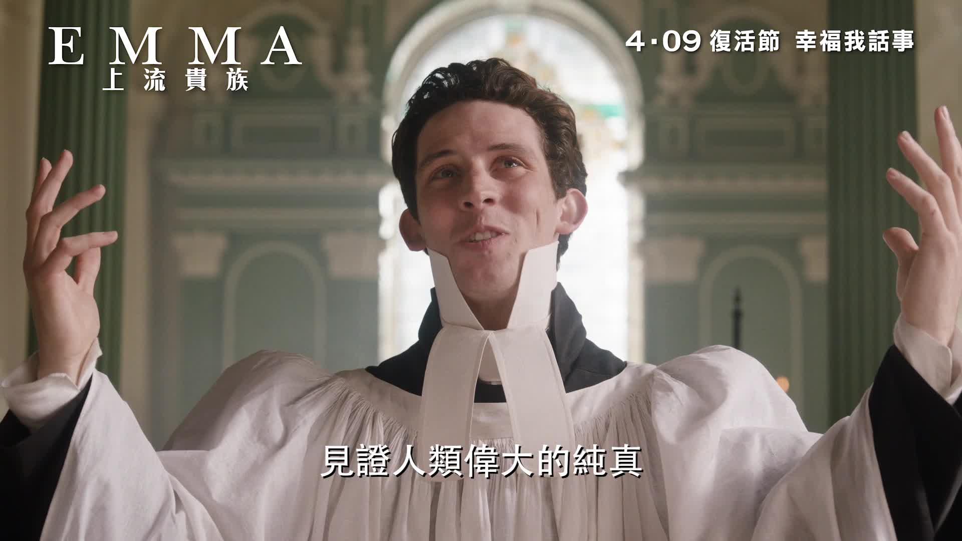 《EMMA:上流貴族》電影預告