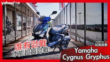 【試駕直擊】安地斯神鷹真的能繼續為所欲為!2020 Yamaha六代目勁戰Cygnus Gryphus試駕體驗!